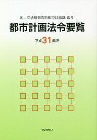 都市計画法令要覧(平成31年版) [ 国土交通省都市局都市計画課 ]