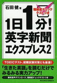 1日1分!英字新聞エクスプレス(2) (祥伝社黄金文庫) [ 石田健 ]