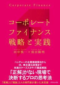 コーポレートファイナンス 戦略と実践 [ 田中 慎一 ]
