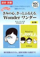 きみの心、きっとふるえる。Wonderワンダー(全2巻セット)