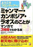 ミャンマー・カンボジア・ラオスのことがマンガで3時間でわかる本