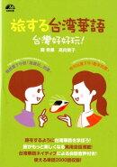 旅する台湾華語