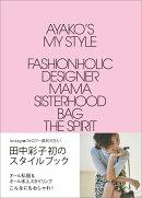 【予約】AYAKO's My Style