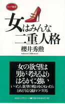 【バーゲン本】女はみんな二重人格ーロング新書