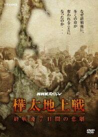 NHKスペシャル 樺太地上戦 終戦後7日間の悲劇 [ (ドキュメンタリー) ]