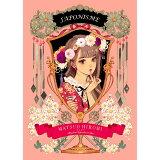 JAPONISMEマツオヒロミ絵暦(2020) ([カレンダー])