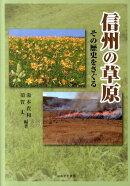 信州の草原