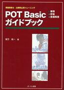 POT Basicガイドブック
