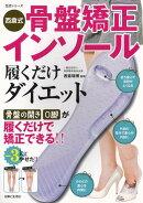 【バーゲン本】西倉式骨盤矯正インソール履くだけダイエット