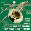 全日本吹奏楽コンクール2018 Vol.5 中学校編5