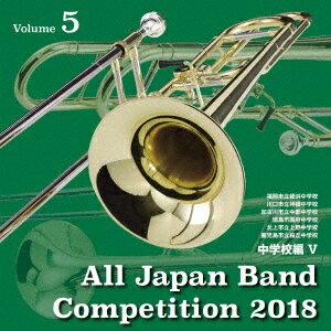 全日本吹奏楽コンクール2018 Vol.5 中学校編5 [ (V.A.) ]