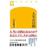 人生の目的 (幻冬舎新書)