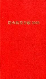 防火防災手帳(キィマンB)(赤)(2020)