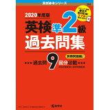 英検準2級過去問集(2020年度版) (英検赤本シリーズ)
