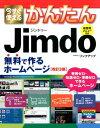 今すぐ使えるかんたんJimdo改訂3版 無料で作るホームページ [ リンクアップ ]