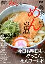 美味しいめんの店 首都圏版 すする幸せ。いま食べたい、めん118 (ぴあMOOK)