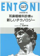 ENTONI(No.247(2020年7月号)