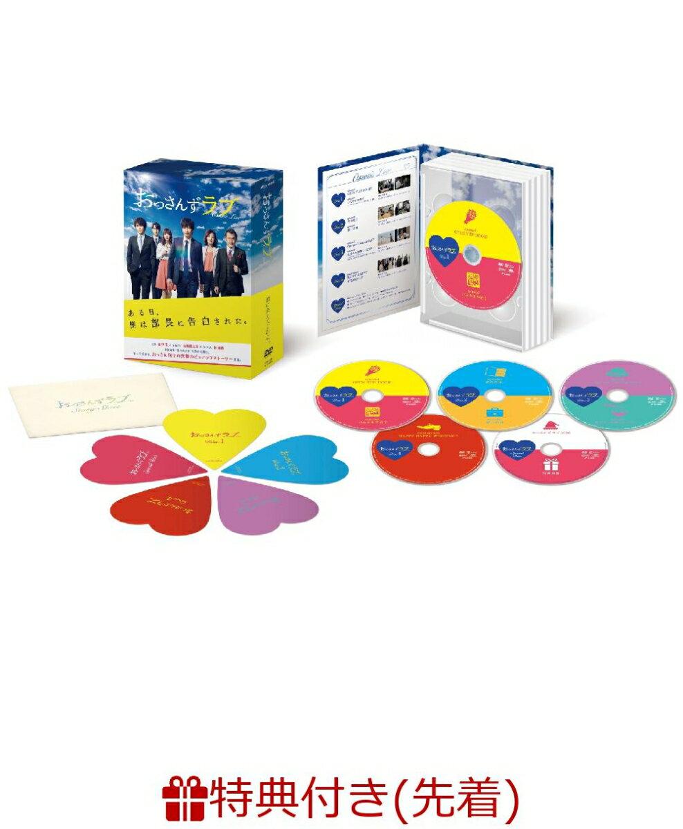 【先着特典】おっさんずラブ DVD-BOX(キュンキュン名場面ビジュアルカード3枚セット付き) [ 田中圭 ]
