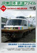JR東日本鉄道ファイルVol.6 特集: