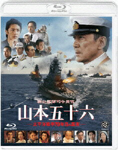 聯合艦隊司令長官 山本五十六 -太平洋戦争70年目の真実ー【Blu-ray】 [ 役所広司 ]