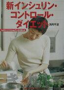 新インシュリン・コントロール・ダイエット