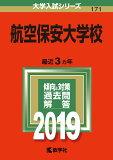 航空保安大学校(2019) (大学入試シリーズ)