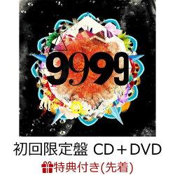 【楽天ブックス限定 オリジナル配送BOX】【先着特典】9999 (初回限定盤 CD+DVD) (特典DVD付き)
