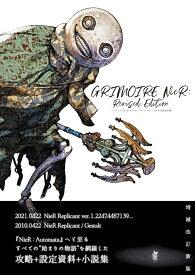 ニーア レプリカント ver.1.22... ザ・コンプリートガイド+設定資料集 GRIMOIRE NieR: Revised Edition [ 電撃ゲーム書籍編集部 ]