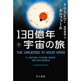 138億年宇宙の旅(下) (ハヤカワ文庫NF ハヤカワ・ノンフィクション文庫)
