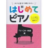 大きな音符で弾きやすいはじめてピアノ TV・CM・映画編