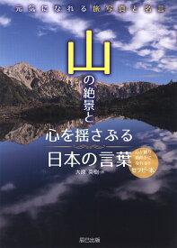 山の絶景と心を揺さぶる日本の言葉 [ 大原英樹 ]