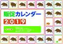 販促カレンダー2019年版