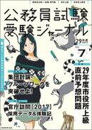 受験ジャーナル 29年度試験対応 Vol.7