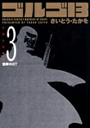 ゴルゴ13(volume 3)