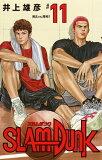 SLAM DUNK新装再編版(#11) 湘北vs.綾南 1 (愛蔵版コミックス)