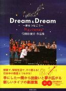 Dream & Dream〜夢をつなごう〜