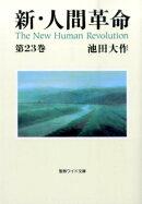 新・人間革命(第23巻)