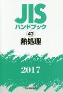 JISハンドブック2017(42)