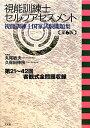 視能訓練士セルフアセスメント第6版 視能訓練士国家試験問題集 [ 丸尾敏夫 ]