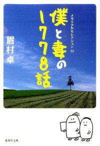 https://tshop.r10s.jp/book/cabinet/5419/9784087465419.jpg?downsize=200:*