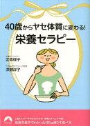 40歳からヤセ体質に変わる!「栄養セラピー」