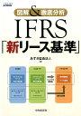 IFRS「新リース基準」 図解&徹底分析 [ あずさ監査法人 ]