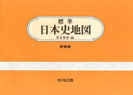 標準日本史地図新修版 [ 児玉幸多 ]