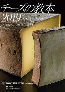 チーズの教本 2019