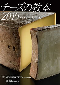 チーズの教本 2019 「チーズプロフェッショナル」のための教科書 (小学館クリエイティブ単行本) [ NPO法人チーズプロフェッショナル協会 ]