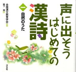声に出そうはじめての漢詩(1) 自然のうた [ 全国漢文教育学会 ]