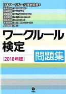 ワークルール検定問題集(2018年版)