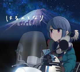 はるのとなり (アニメ盤 CD+DVD) [ 佐々木恵梨 ]