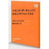 マインド・ザ・ギャップ!日本とイギリスの<すきま> (NHK出版新書)