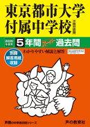 東京都市大学付属中学校(2回分収録)(2020年度用)